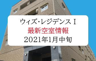 2021年1月 空室情報